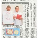 ちりめん新聞記事(800×600)